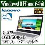 =ポイント2倍= ノートパソコン ノートPC Lenovo IdeaPad 320 Win 10 15.6型 フルHD液晶 Celelon 4GB SSD 500GB DVD 無線LAN 80XR009UJP