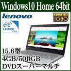 =ポイント2倍= Lenovo ノートパソコン ノートPC 本体 10 Home 64bit 15.6型 Celelon 4GB 500GB DVD 無線LAN 有線LAN プラチナシルバー IdeaPad 320 80XR009VJP