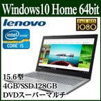 =ポイント2倍= ノートパソコン ノートPC 本体 Lenovo IdeaPad 320 Win 10 15.6型 フルHD 第7世代 Core i5 4GB SSD 128GB DVD プラチナシルバー 80XL00C5JP