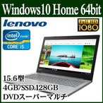 【ThinkfreeOfficeNEOセット】 Lenovo ノートPC 本体 IdeaPad 320 Win 10 15.6型 フルHD 第7世代 Core i5 4GB SSD 128GB プラチナシルバー 80XL00C5JP