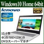 =ポイント2倍= ノートパソコン ノートPC 本体 Lenovo IdeaPad 320 Win 10 15.6型 フルHD 第7世代 Core i5 4GB SSD 128GB DVD SSD ブリザードホワイト 80XL00C7JP