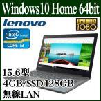 ノートパソコン ノートPC Lenovo IdeaPad 320 Win 10 15.6型 フルHD液晶 Core i3 4GB SSD 128GB DVD 無線LAN SSD搭載 高速起動 80XH006DJP
