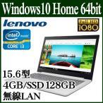 =ポイント2倍= Lenovo ノートパソコン ノートPC 本体 10 Home 64bit 15.6型 フルHD Core i3 4GB SSD 128GB DVD ブリザードホワイト IdeaPad 320 80XH006EJP