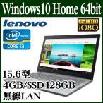 =ポイント2倍= Lenovo ノートパソコン ノートPC 本体 IdeaPad 320 Win 10 15.6型 フルHD Core i3 4GB SSD 128GB DVD 無線LAN SSD プラチナシルバー 80XH006FJP