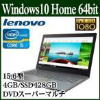 =ポイント2倍= ノートパソコン ノートPC 本体 Lenovo IdeaPad 320 Win 10 15.6型 フルHD 第7世代 Core i5 4GB SSD 128GB DVD SSD オニキスブラック 80XL00C6JP