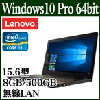 Lenovo ThinkPad E570 20H6A07MJP ノートパソコン ノートPC Win 10 Pro 64bit 15.6型 Core i3 8GB 500GB DVD 無線LAN