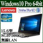 【ThinkfreeOfficeNEOセット】 Lenovo ThinkPad E570 20H6A07MJP ノートPC Win 10 Pro 64bit 15.6型 Core i3 8GB 500GB DVD 無線LAN