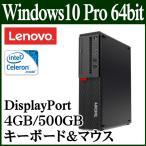 デスクトップパソコン 新品 本体 レノボ Lenovo ThinkCentre M710s Small Windows10 Pro 64bit Celeron 4GB 500GB DVD DisplayPort 10M8S1VN00