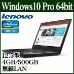 Lenovo ノートパソコン ノートPC 本体 Win 10 第7世代 Core i5 12.5型 4GB 500GB 無線LAN 指紋認証 最大約11時間駆動 モバイルPC 20HMS22H00 ThinkPad X270
