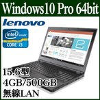 Lenovo ThinkPad L570 20J8S08700 ノートパソコン ノートPC Win 10 Pro 64bit 15.6型 Core i3 4GB 500GB DVD 無線LAN