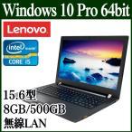 ノートパソコン 新品 レノボ Lenovo V510 Windows10 Pro 64bit 15.6型 Core i5 8GB 500GB DVD テンキー 無線LAN レノボ シンクパッド 80WQ028SJP