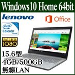 office付き Lenovo IdeaPad 320 ノートパソコン 新品 本体 Windows10 Home 64bit 15.6型 Celelon 4GB 500GB HDMI プラチナシルバー 80XR019XJP