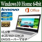 =ポイント2倍= Lenovo ノートPC 本体 IdeaPad 320 オフィス搭載 Win 10 15.6型 フルHD 第7世代 Core i5 4GB SSD 128GB DVD ブリザードホワイト 80XL03X7JP