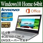 ショッピングOffice office付き Lenovo IdeaPad 320 ノートパソコン 新品 本体 Windows10 Home 64bit 15.6型 フルHD Core i5 4GB SSD 128GB DVD プラチナシルバー 80XL03X9JP