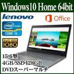 ショッピングOffice office付き Lenovo IdeaPad 320 ノートパソコン 新品 本体 Windows10 15.6型 フルHD Core i5 4GB SSD 128GB DVD テンキー付き オニキスブラック 80XL03X8JP