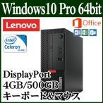 Lenovo ThinkCentre Office搭載 Celeron搭載 M710e Small Windows10 Pro Celeron 4GB 500GB キーボード マウス 10UR002MJP デスクトップ 新品 本体