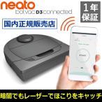台数限定 ブレードブラシ1本プレゼント! ネイトロボティクス BV-D305 Wi-Fi対応 ロボット掃除機 Botvac D3 Connected NEATO LaserSmart