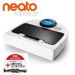 【あすつく】【新品】次世代型全自動ロボット掃除機 Neato Botvac (ネイト ボットバック) D Series BV-D7503 / neato robotics(ネイト・ロボティクス)
