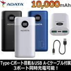 ADATA モバイルバッテリー 大容量 10000mAH PD対応 USB Type-C 急速充電 3ポート バッテリー残量インジケーター%表示 AP10000QCD-DGT AP10000QCD