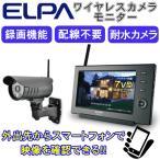 ELPA エルパ CMS-7110 防犯カメラ ワイヤレスカメラ&モニター 録画機能搭載 配線不要 スマートフォンでチェックできる 防犯 セキュリティ CMS7110