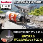 折りたたみ式カセットガスコンロ ワンプッシュ自動点火 イワタニ 日本製 最大発熱量 2.7kW CB-JCB 屋外 アウトドア Iwatani ジュニアコンパクトバーナー