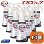 10個セット アタックZERO 洗濯洗剤 ドラム式専用 液体 ワンハンドプッシュ 本体 抗菌+プラス ウイルス除去 380g×10個 花王 KAO アタックゼロ