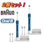 【今だけポイント2倍!】【あすつく】BRAUN ブラウン オーラルB PRO3000 電動歯ブラシ D205354MN2C 0579452 電動歯ブラシ 本体2本・充電器2個・替えブラシ6本