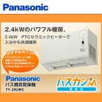 あすつく パナソニック バス換気乾燥機 浴室乾燥機 FY-24UW5 単相200V 壁取付形浴室暖房乾燥機 バスカン バス乾