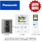 【3/3日入荷予定】【新品】Panasonic VL-SWD210K どこでもドアホン 子機1台 電源コード式 カメラ付 録画