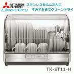 三菱電機 TK-ST11-H 食器乾燥機 ステレンレス食器カゴ 6人タイプ まな板専用乾燥室 ロング排水ホース 吹き出し口約90℃ キッチンドライヤー