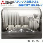 三菱電機 TK-TS7S-H 食器乾燥機 ステレンレス食器カゴ 6人用 まな板専用乾燥室 100cmロング排水ホース 吹き出し口約90℃ キッチンドライヤー TKTS7S