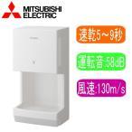【新品】 三菱 MITSUBISHI ジェットタオルミニ JT-MC106G-W ハンドドライヤー 100V仕様