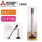 MITSUBISHI HC-VXG30P-N 三菱電機 掃除機 空気清浄 iNSTICK インスティック スティック型 コードレス ふとん掃除 掃除機