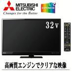 液晶テレビ MITSUBISHI 三菱電機 LCD-32LB8 REAL LB8シリーズ 32インチ 32V型 地上 BS 110度CSチューナー搭載 デジタルハイビジョン液晶TV DIATONE LCD32LB8