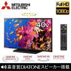 三菱 液晶テレビ 40インチ REAL LCD-40ML8H 薄型テレビ ミツビシ 40V型 TV フルHD 音ハッキリ オートターン 外付けHDD対応 LEDバックライト LCD40ML8H