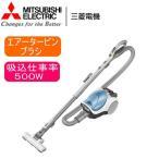 MITSUBISHI TC-FXG5J-A 掃除機 クリーナー 三菱 掃除機 紙パック式 Be-K かるスマ タービンブラシ ミルキーブルー