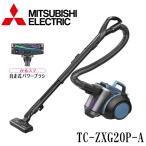 MITSUBISHI TC-ZXG20P-A サイクロン式プレミアム掃除機 三菱電機 風神 スカイブルー クリーナー TCZXG20PA