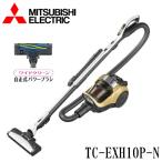掃除機 サイクロン 三菱 Be-K TC-EXH10P-N 自走式パワーブラシ 毛がらみ除去機能 日本製 ムーンゴールド TCEXH10P 超軽量 MITSUBISHI