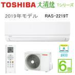 TOSHIBA 東芝 T RAS-2219T W