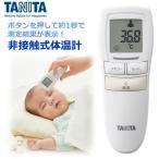 約1秒で測定できる! タニタ 非接触体温計 アイボリー 医療機関認証取得 体温計 非接触式 非接触 検温 新生児 おでこ 額 皮膚赤外線体温計 TANITA BT-540-IV