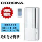 あすつく エアコン 窓用 CORONA CW-1617 ウインドエアコン 工事不要 窓エアコン ドレン水除菌 清潔 ドライ 除湿 6畳用