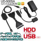 Groovy UD-500SA HDD簡単接続セット HDDをUSB SATA IDE両用 シリアルATA 変換ケーブル