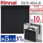 リンナイ Rinnai ビルトインタイプ 食器洗い乾燥機 スライドオープンタイプ ドアパネル型 RKW-404A-B ブラック 食洗機 404Aシリーズ 幅45cm 奥行き65cm 約5人分