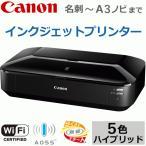 Canon PIXUS iX6830 /A3ノビ対応/ 5色インク/Wi-Fi/キャノン インクジェットプリンター