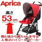 あすつく 新品 ベビーカー A型 台数限定 アップリカ Aprica STICK レッド 赤 生後1ヶ月〜 片手でカンタン開閉スリムに自立 ハイシート