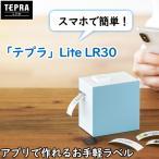 キングジム ラベルプリンタ− テプラ Lite LR30 ブルー  スマホ専用ラベルプリンター 手のひらサイズ 電池駆動 オフィス 入学準備 入学 KING JIM TEPRA