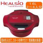 【あすつく】SHARP KN-HT99A-R 電気無水鍋 ヘルシオ ホットクック シャープ レッド