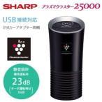 SHARP シャープ IG-HC15-B プラズマクラスターイオン発生器 車載対応 カップホルダー