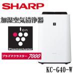 空気清浄機 加湿器 シャープ 加湿空気清浄機 PM2.5対応 高濃度プラズマクラスター7000搭載[KCG40] KC-G40-W