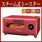 シャープ オーブントースター ウォーターオーブン専用機 ヘルシオ グリエ AX-H1-R